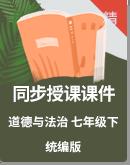 【2021年春】统编版道德与法治七年级下册同步授课课件