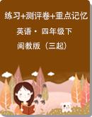 小学英语 闽教版(三起)四年级下册 练习+测评卷+重点记忆(PDF师生版)
