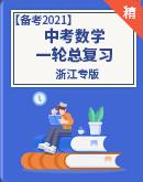 【浙江专版】备考2021中考数学一轮复习(含解析)