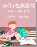 苏教版(2017秋)科学 四年级下册 同步课件+视频素材