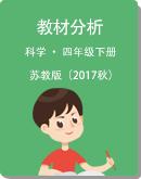 苏教版(2017秋)四年级下册科学 教材分析