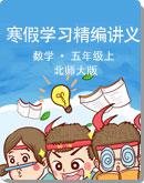 【寒假讲义】2020-2021学年 北师大版数学 五年级上册 寒假学习精编讲义(含解析)