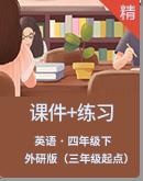 【高效備課】外研版(三年級起點)四年級下冊英語同步課件+練習