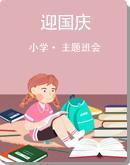 小學主題班會——迎國慶 同步課件