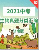 2020年中考生物真题分类汇编