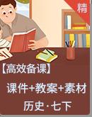 【高效备课】人教统编版历史七年级下册 课件+教案+视频素材