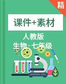 2021年生物人教版七年级下册同步课件+素材