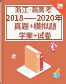 【2021新高考·浙江专版】(2018-2020年)高考语文真题+三年模拟分项详解 学案+试卷