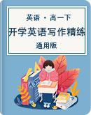(通用版)高中英语2020-2021学年 高一下学期 开学英语写作精练