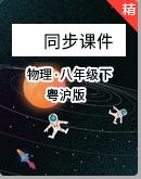 粤沪版物理八年级下册同步课件