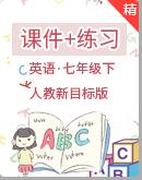 【高效备课】人教新目标(Go for it)版英语七年级下(同步课时+单元复习)课件+练习