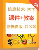 【高效备课】浙摄影版(2020版)信息技术四年级下册 同步课件+教案
