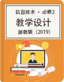 浙教版(2019)信息技术  必修2 信息系统与社会 教学设计