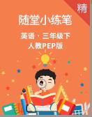 人教PEP版英语三年级下册随堂小练笔(含答案)