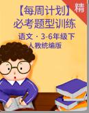 【每周计划】统编版小学语文3-6年级下册 必考题型同步训练(含答案)
