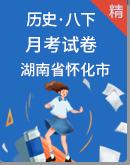 【湖南省怀化市】八年级历史下册 月考试卷