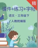 【高效备课】2021统编版语文三年级下册 课件+练习+字帖