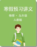 人教版物理 九年级寒假班 预习讲义(学生版+教师版)
