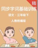 【随堂小练笔】统编版语文三年级下册 同步字词基础训练(含答案)