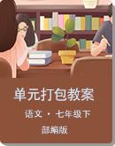 初中语文 部编版 七年级下册 单元打包教案