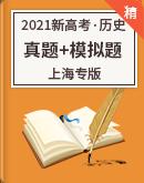 【2021新高考·上海专版】高考历史真题+模拟题分类汇编 试卷