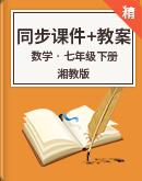 【高效备课】湘教版数学七年级下册 同步课件+教案