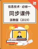 浙教版(2019)信息技术必修一 同步课件