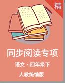 【2021年春季】统编版语文四年级下册 同步阅读专项训练(含答案)