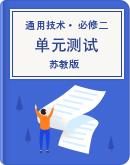 高中通用技术 苏教版 必修二 单元测试(PDF版,含答案)