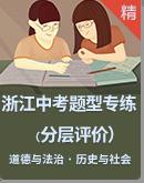 【备考2021】浙江省中考历史与社会·道德与法治分层评价专练