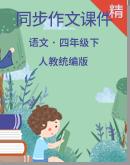 【2021统编版春季】语文四年级下册 同步作文课件