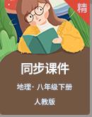 人教版(新课程标准)初中地理八年级下册同步课件