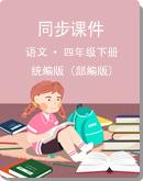 小学语文统编版(部编版)四年级下册  课件(全册)