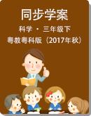 小学科学 粤教粤科版(2017年秋) 三年级下册 同步学案