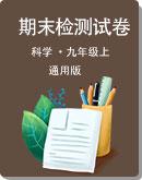 浙江省各地市 2020学年第一学期 九年级 科学期末试卷汇编