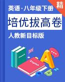 人教新目标版八年级英语下册 阶段培优拔高卷(含听力音频及素材+学生版+教师版)