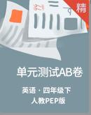 【单元测试AB卷】人教PEP版英语四年级下册单元测试卷(含答案及听力书面材料)