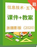【高效备课】浙摄影版(2020版)信息技术五年级下册 同步课件+教案