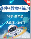 2021年科学大象版(2017)四年级下册同步课件+教案+练习