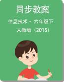 人教版(2015)信息技术 六年级下册 同步教案