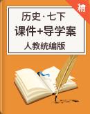 人教统编版历史七年级下册 课件+导学案+素材