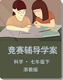 浙教版科学 七年级下册 竞赛辅导 学案(无答案)