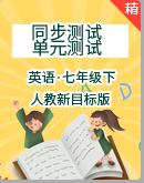 人教新目标(Go for it)版七年级下册英语同步练习+综合测试(含答案)