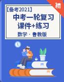 【备考2021】中考数学鲁教版 一轮复习(课件+练习)
