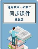 高中通用技术 苏教版 必修二 同步课件