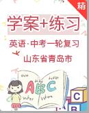 【奋战2021中考】山东省青岛市中考英语一轮复习 学案+练习