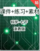 浙教版科学七年级下册课件+练习+视频素材