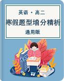 2020-2021学年 通用版 高二英语 寒假题型增分精析