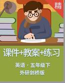 【高效备课】外研剑桥版英语五年级下册同步课件+教案+练习