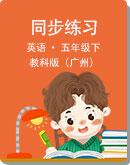 小学英语 教科版(广州) 五年级下册 同步练习(含答案 无听力)